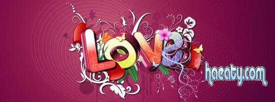 كفرات رومانسية للفيس بوك 1382823051851.jpg