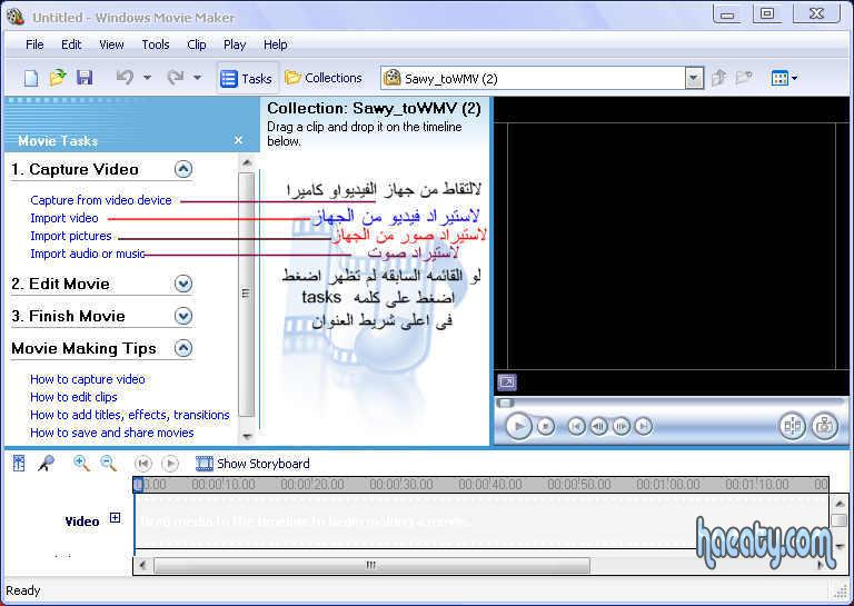 Windows Movie Maker - Transitions and Effects
