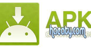 التطبيقات 1396123674372.jpg