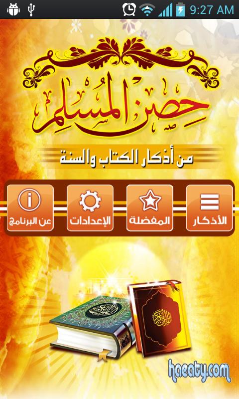 Hesn Muslim 1396189397052.png