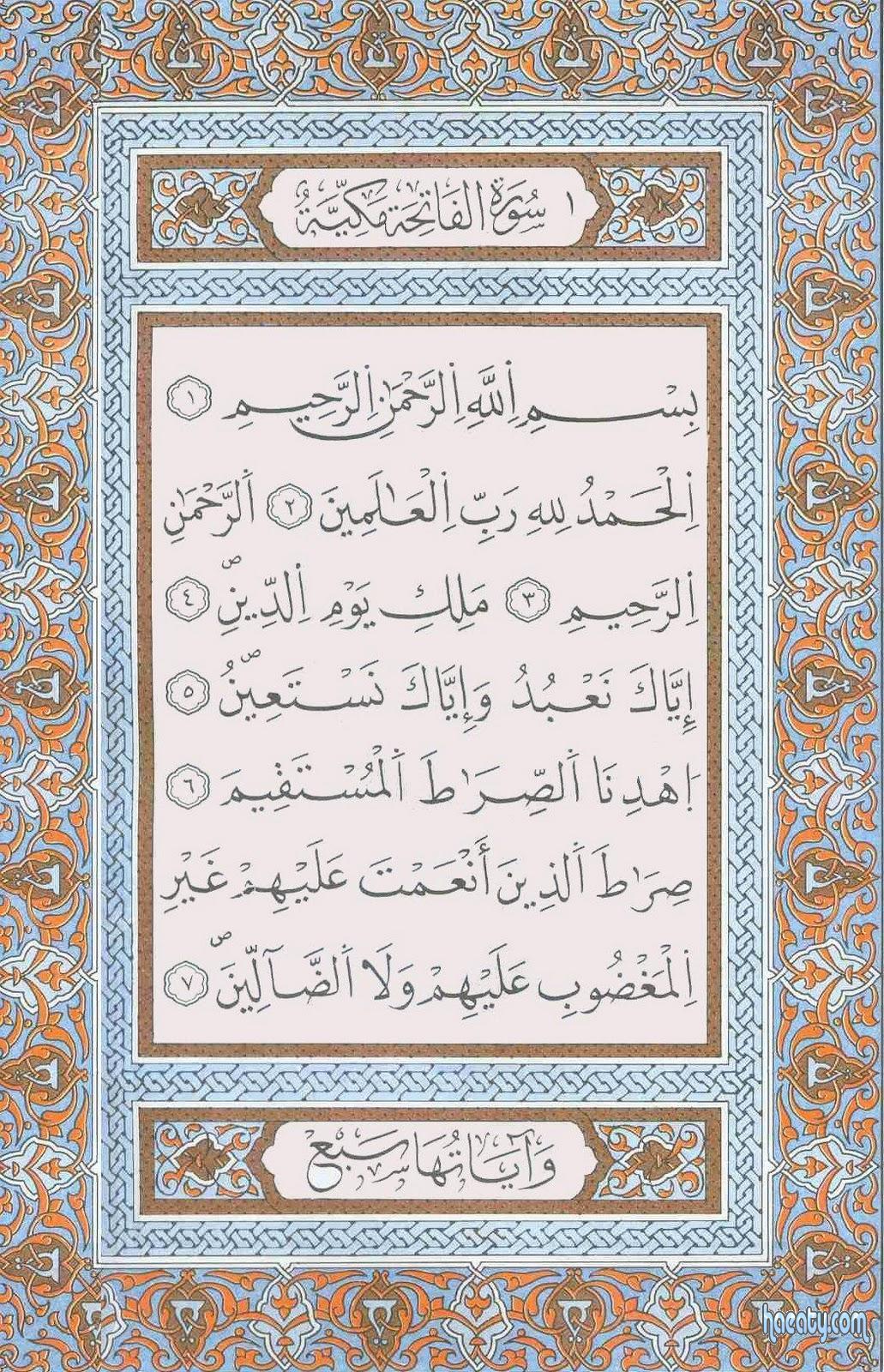 2017-the quran wallpaper 1483528262783.jpg