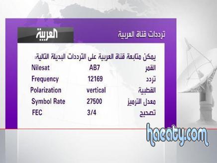 العربية 2017, العربية 2017, Arabiya 137795658041.jpg