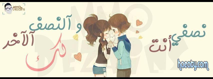 2014 رومانسية 2014 1378519208681.jpg