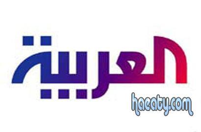 العربية 2014 الاخبارية 2014 1378809257841.jpg