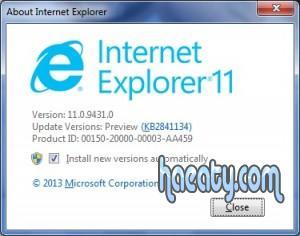 اكسبلورار Internet Explorer 11.0 free 1379189221841.jpg