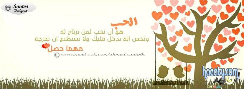 رومانسية 2014 1379809677689.jpg