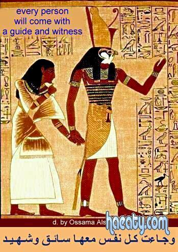 الحضارة الفرعونية 2014 1382306785351.jpg