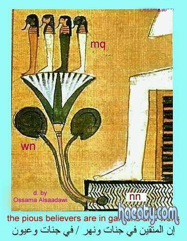 الحضارة الفرعونية 2014 1382306786923.jpg