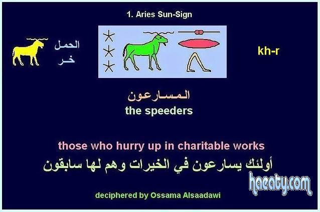 اكتشافات الفرعونية 2014 1382311036273.jpg