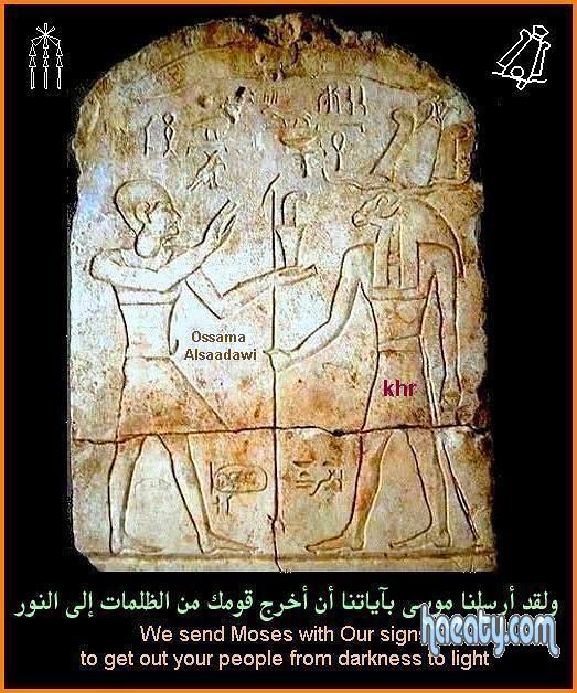 الحضارة الفرعونية 2014 138235287851.jpg