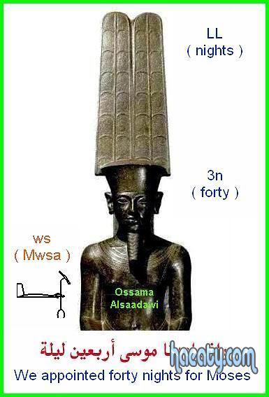 الحضارة الفرعونية 2014 1382352882425.jpg