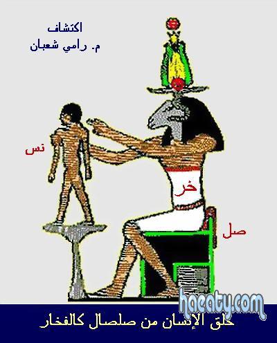 الحضارة الفرعونية 2014 1382352883076.jpg