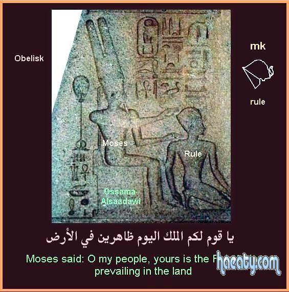 تفسيرات الفرعونية 2014 1382353183954.jpg
