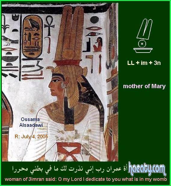 تفسيرات الفرعونية 2014 138235318455.jpg