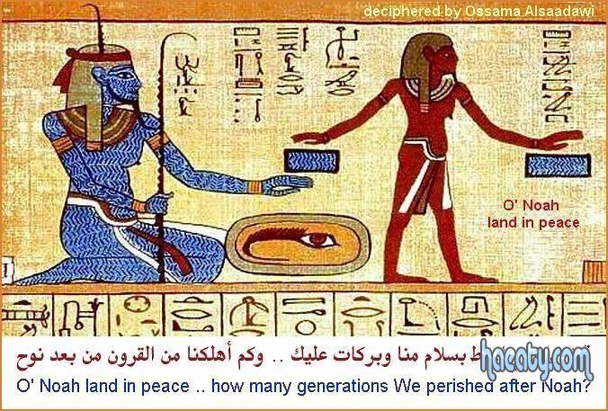 تفسيرات الفرعونية 2014 1382353186859.jpg