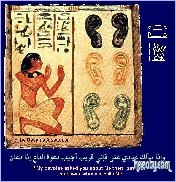 الحضارة الفرعونية 2014 1382353563943.jpg