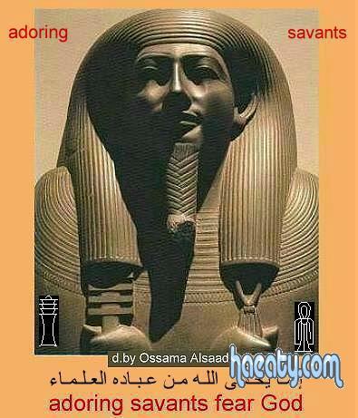 الحضارة الفرعونية 2014 1382353565445.jpg