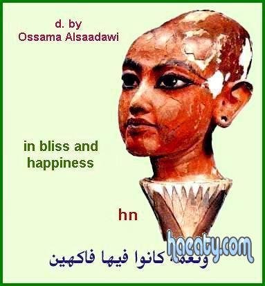 الحضارة الفرعونية 2014 1382353566086.jpg