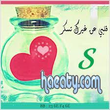 رومانسيه 1382384900634.jpg