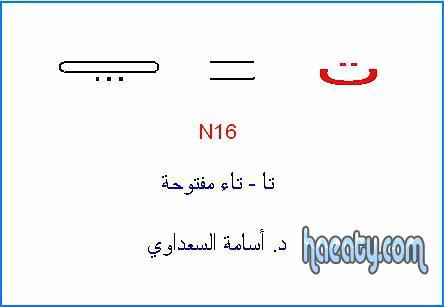 العربية 2014 138239321568.jpg