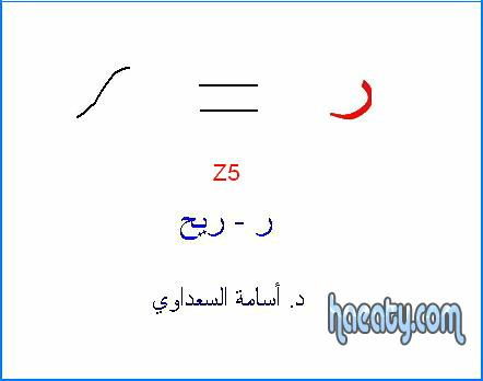 العربية 2014 13823932184110.jpg