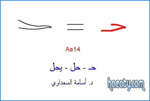 العربية الحضارة الفرعونية 2014 1382394046852.jpg