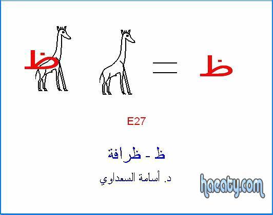 العربية الحضارة الفرعونية 2014 1382394049766.jpg