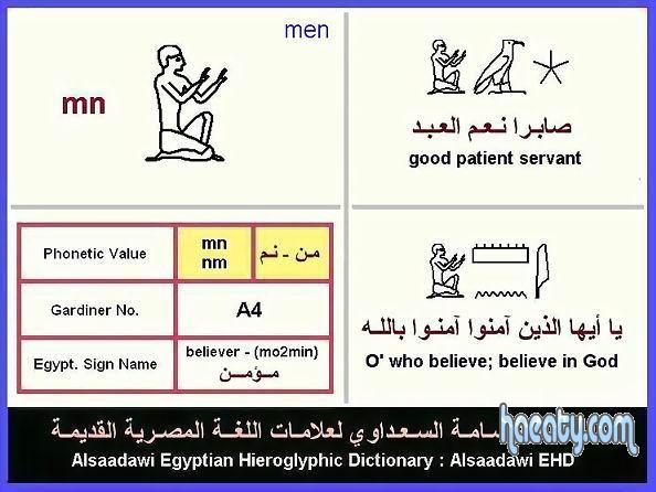 الحضارة الفرعونية 2014 1382395491241.jpg