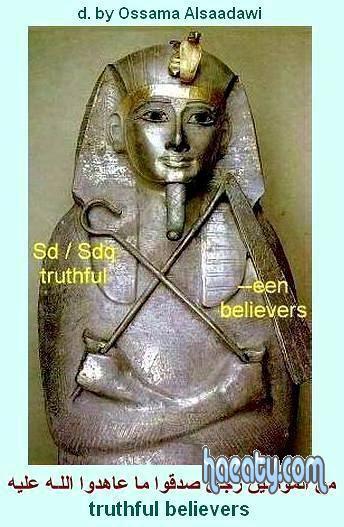 الحضارة الفرعونية 2014 1382395510782.jpg