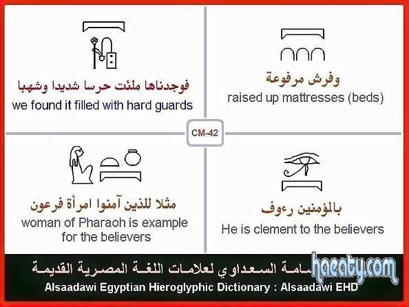 الحضارة الفرعونية 2014 1382395516693.jpg