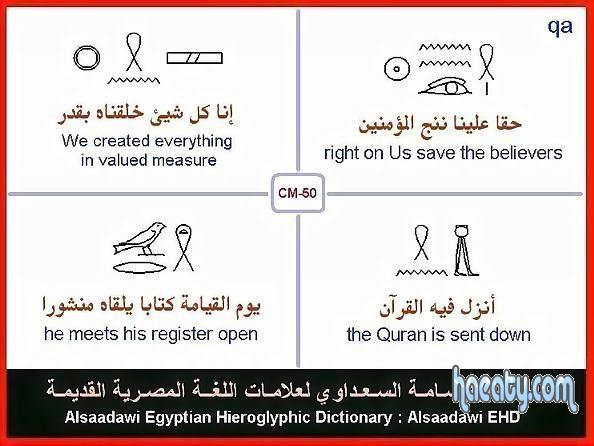 الحضارة الفرعونية 2014 138239551954.jpg