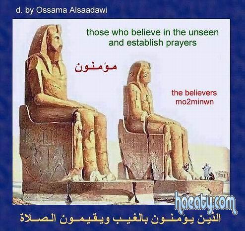 الحضارة الفرعونية 2014 1382395520815.jpg