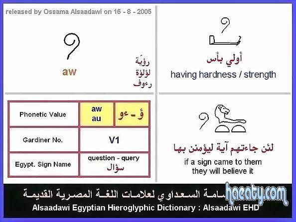 الحضارة الفرعونية 2014 1382395522126.jpg