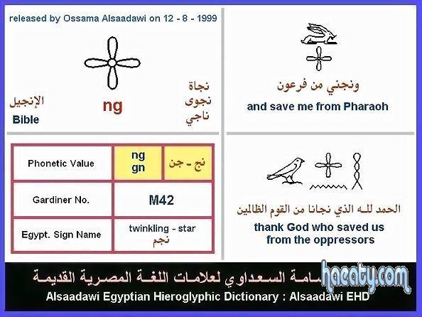 الحضارة الفرعونية 2014 1382395525499.jpg