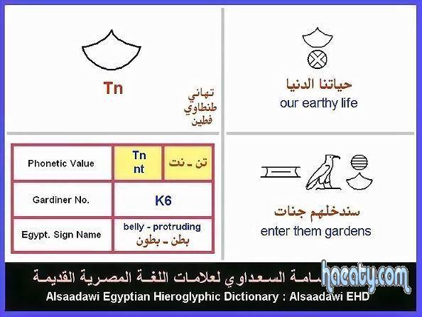 الحضارة الفرعونية 2014 1382395527210.jpg