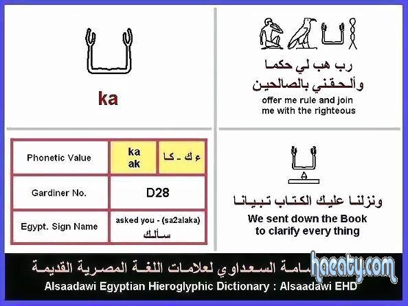 الحضارة الفرعونية 2014 1382396297312.jpg