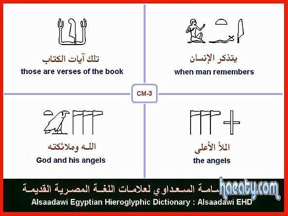 الحضارة الفرعونية 2014 1382396298613.jpg