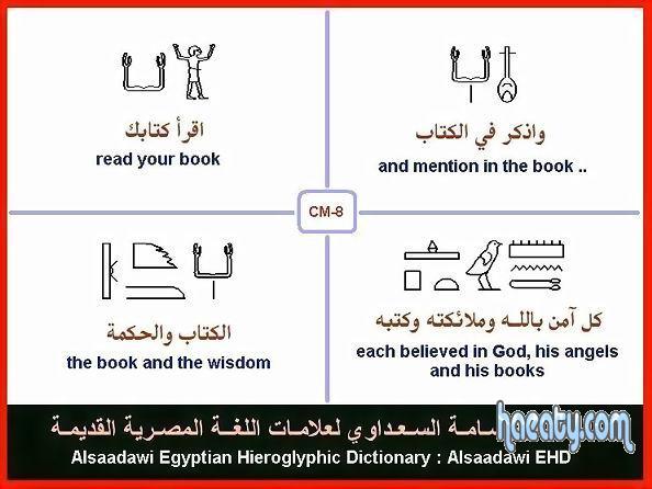 الحضارة الفرعونية 2014 1382396299744.jpg
