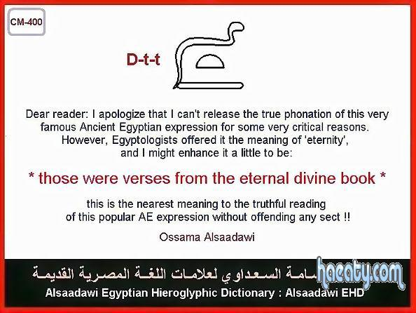 الحضارة الفرعونية 2014 1382396302225.jpg