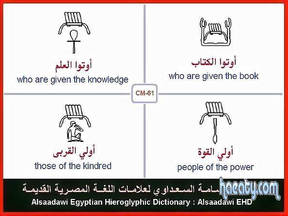 الحضارة الفرعونية 2014 1382396304596.jpg