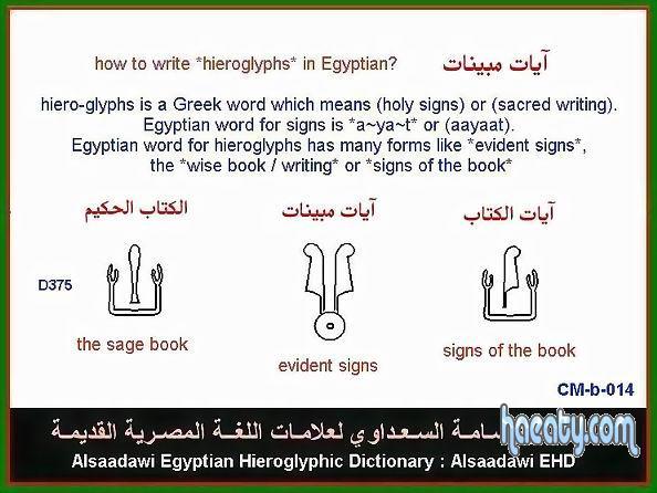 الحضارة الفرعونية 2014 1382396307447.jpg