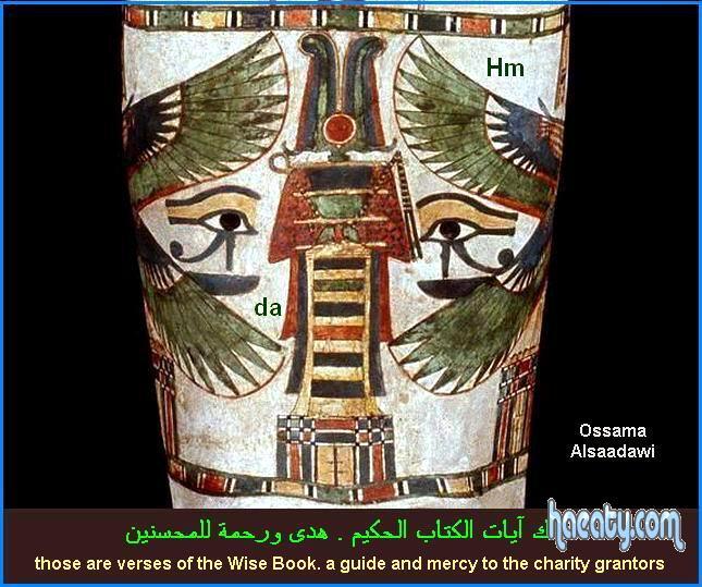 الحضارة الفرعونية 2014 1382396308868.jpg