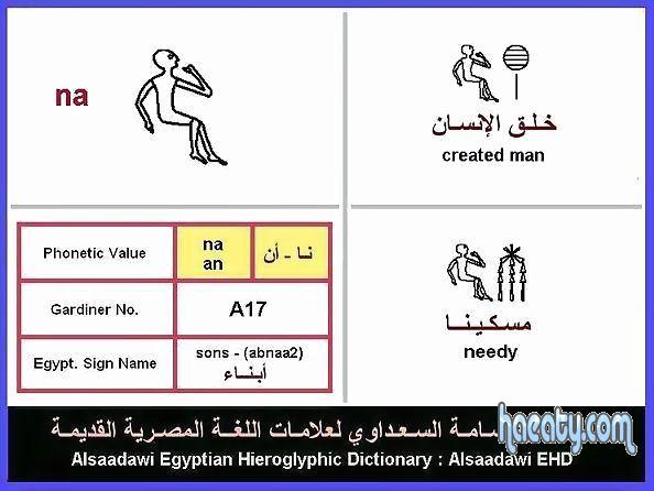 الحضارة الفرعونية 2014 138245618871.jpg