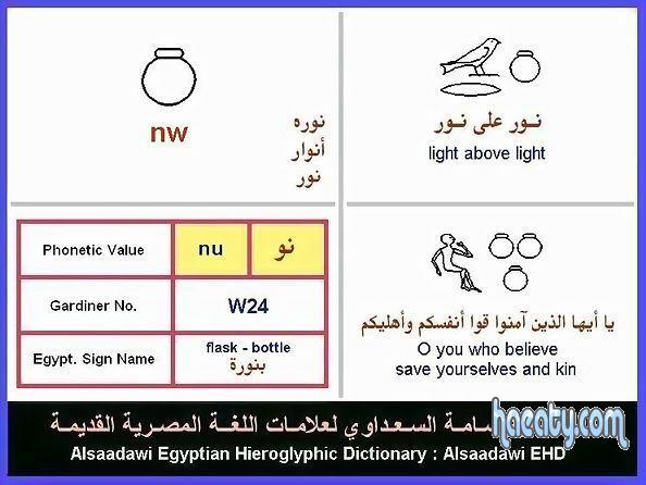 الحضارة الفرعونية 2014 1382456190792.jpg