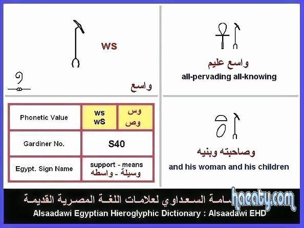 الحضارة الفرعونية 2014 1382456193864.jpg