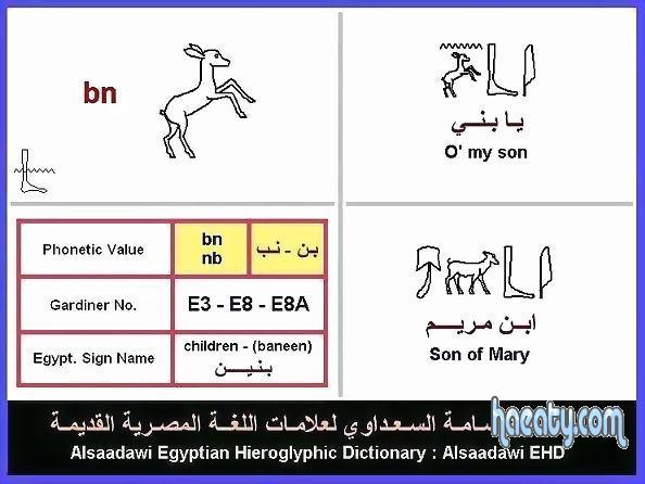 الحضارة الفرعونية 2014 1382456195045.jpg