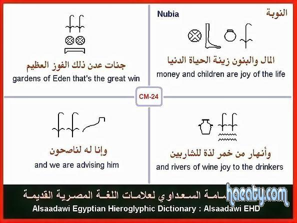 الحضارة الفرعونية 2014 1382456196476.jpg