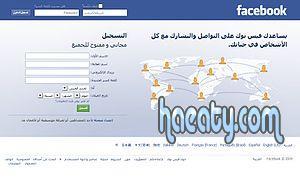 بوك-facebook 1387313466411.jpg