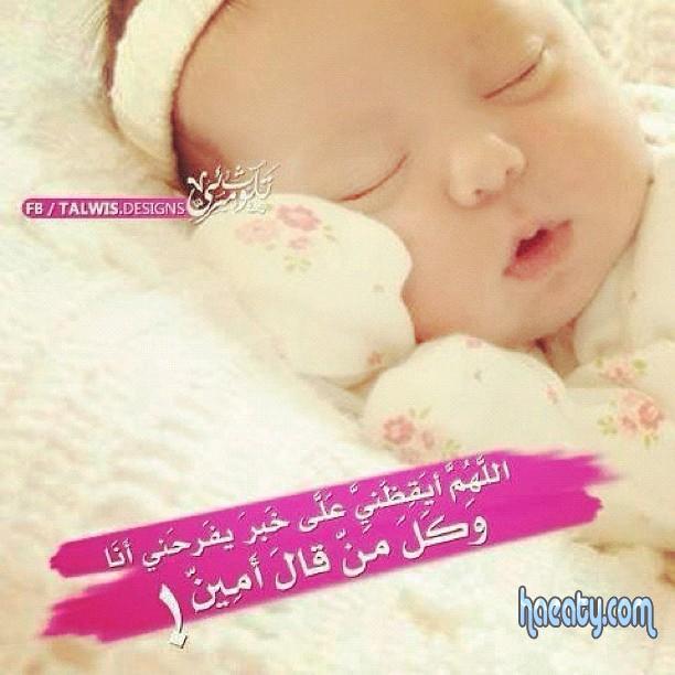 صباح الخير اطفال - بطاقات صباح الخير اطفال 1387572318821.jpg