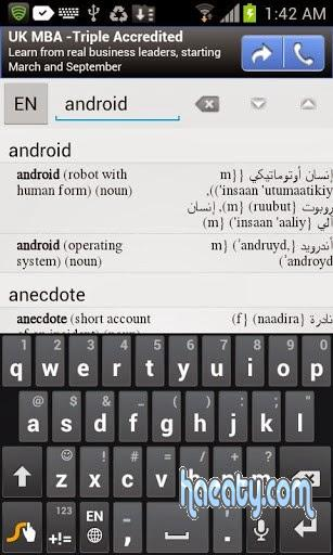 Android Dictionary 1387886063421.jpg